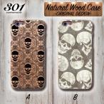 iphone7 ウッドケース iPhone7 wood ケース iPhone6sPlus iPhoneSE 5S 木製 ケース ドクロ スカル 骸骨 がいこつ おしゃれ