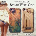 iPhone6s iPhone6 Plus wood ケース 木目 iPhoneSE iPhone5S ウッドケース 木製  ハワイ サーフ 夏 アロハ ワーゲン