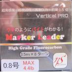 Yahoo!shop308clubネオスタイル マーカーリーダー 0.6号 0.8号 フロロカーボン