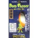 ディープカッパー 2.5g KG07 カラシワサビ