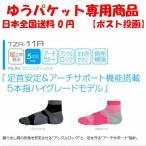 RxL socks 武田レッグウェア 超立体五本指ソックス アーチサポート TZR-11R 送料無料