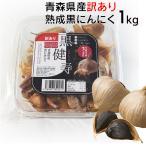【期間限定】黒にんにく 訳あり 青森 黒健寿 1kg(500gx2) 福地ホワイト六片種  熟成黒にんにく 送料無料 美容に健康に