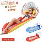 浮き輪 大人 巨大フロートアクアラウンジ 浮輪 折り畳み プール うきわ ベッド フロートボート メッシュ ビーチ エアマット ソファ フローティング