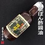 下総ぽん酢醤油 200ml 限定生産品  南房総の柚子と檸檬