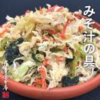 国産乾燥野菜シリーズ 乾燥みそ汁の具ミックス 100g 熊本県産100%