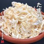 国産乾燥野菜シリーズ 乾燥たまねぎ 55g 熊本県産100%