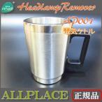 電気ケトル Allplace ヘッドライトリムーバー 加熱器 カップ AP001 スペアパーツ 直輸入 正規品 スチーマー