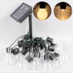 大人気!5センチ球 ソーラーライト 自動点灯 8M/20灯 裸電球 太陽光 LEDストリングライト ガーデンライト  電球色/昼光色