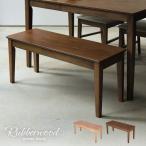 ダイニングベンチ ラバーウッド 木製 ナチュラル ウォルナット ブラウン ベンチ 椅子 イス チェア MTS-062