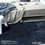 ラグ 洗えるラグ スムース 長方形130×185cm 四角 ラグマット 滑り止め付 マット ラグカーペット 北欧 カーペット ホットカーペット対応 Smooth series