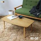 こたつテーブル エルフィ901WAL エルフィ901OAK 折脚コタツ 90×50cm 北欧 デザイン