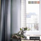 カーテン 幅100サイズ colne(コルネ) ギンガム ドレープ ギンガム チェック ウォッシャブル ブラウン グリーン ブルー レッド スミノエ