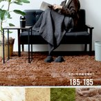 シルキーシャギー ラグ 185×185cm 正方形 パイル長40mm ふわふわ 手洗い可 防臭 抗菌加工 アイボリー ベージュ ブラウン グリーン