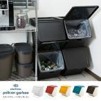 スタックストー ペリカン ガービー 38L ごみ箱 ゴミ箱 Pelican garbee stacksto, 45L対応 ふた付き 分別 ダストボックス スタッキング