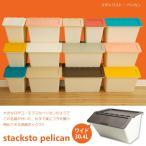 スタックストー ペリカン ワイド stacksto pelican wide /30.4L 収納BOX デザイナーズ ミッドセンチュリー 収納ボックス フタ付き