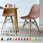 イームズチェア シェルチェア 2脚セット 椅子 イス DSW eames ダイニングチェア リプロダ...