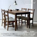 ダイニングテーブルセット 5点 4人 ラバーウッド テーブル W1200 チェア 4脚セット【MTS-060、MTS-061】