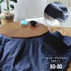 Yahoo!3244 Yahoo!店【送料無料 お得なセット】こたつテーブル ポリゴン 12角形 80cm KT-110 こたつ布団カバー FH182855 ライトデニム 200×200cm