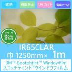 ガラスフィルム 窓 UVカット 飛散防止 遮熱 IR65CLAR (赤外線遮蔽) 1250mm×1m 内貼り用ガラスフィルム