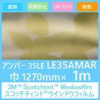 ガラスフィルム 窓 UVカット 飛散防止 遮熱 目隠し LE35AMAR (アンバー35LE) 1270mm×1m 内貼り用ガラスフィルム