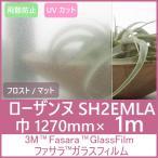 ガラスフィルム 窓 UVカット 飛散防止 SH2EMLA (ローザンヌ)1270mm×1m 内貼り用ガラスフィルム