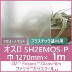 ショッピングプラスチック SH2EMOS-P(オスロ-P)(フロスト調)1270mm×1m 内貼り用