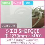 ガラスフィルム 窓 UVカット 飛散防止 遮熱 SH2FGCE(シエロ)1270mm×30m 1本 内貼り用ガラスフィルム