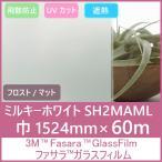 ガラスフィルム 窓 UVカット 飛散防止 遮熱 SH2MAML (ミルキーホワイト)ウィンドウフィルム1524mm×60m 1本 内貼り用ガラスフィルム