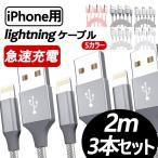 充電ケーブル iPhone 2m 3本セット 急速充電 ナイロン編み 断線防止 送料無料 ポイント消化 ライトニングケーブル lightning USB充電 IPHONE充電ケーブル