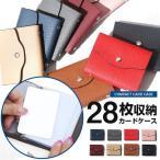 カードケース 28枚収納 全8色 磁気防止 薄型 レザー 大容量 カード入れ 男女兼用 kk1802