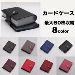 カードケース 60枚収納 全8色 磁気防止 レザー 大容量 カード入れ 男女兼用 kk1809