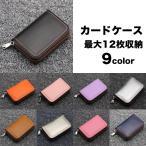 カードケース 12枚収納 全9色 磁気防止 レザー スリム カード入れ 男女兼用 kk1817