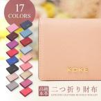 二つ折り 財布 本革 全17色  シンプルで 可愛い コンパクト レディース ミニ財布 プレゼント 大人気 【送料無料】