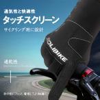 プロテクター付き 防寒 防水 ウインター バイク グローブ