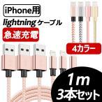 充電ケーブル iPhone 1m 3本セット 急速充電 ナイロン編み 断線防止 送料無料 ポイント消化 ライトニングケーブル lightning USB充電 IPHONE充電ケーブル