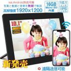 デジタルフォトフレーム wifi 10.1インチ 1920*1200 写真 動画 遠隔 IPS タッチパネル iOS Android対応 スライドショー 広角視野 ギフト 日本語取説 敬老