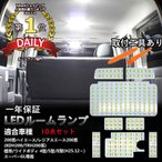 OPPLIGHT ハイエース200系 4型/5型/6型 スーパーGL用 LED ルームランプ ホワイト 室内灯 専用設計 爆光 標準/ワイドボディ 4型/5型/6型 LEDバルブ 内装パーツ