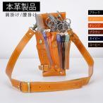 シザーケース 本革 5丁 美容師 理容師 トリマー用 シザーバッグ 本革ベルト付き 全五色 送料無料 022