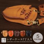 シザーケース 本革 7丁 美容師 理容師 トリマー用 シザーバッグ 本革ベルト付き 全五色 送料無料 023
