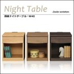 ナイトテーブル コンセント付 おしゃれ ベッドサイドテーブル サイドテーブル ナチュラル スリム 寝室収納 木製 引き出し 収納 幅40