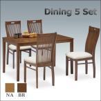 ダイニングテーブルセット 5点セット ダイニングセット 食卓テーブル  木製 4人掛け