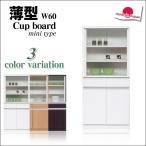 食器棚 引き戸 完成品 日本製 薄型 60 ミニ 台所収納 キッチン収納 食器収納 キッチンボード   家具