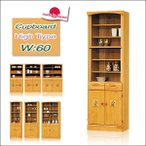 ショッピング棚 食器棚 収納 スリム 完成品 ダイニングボード 食器収納 キッチン収納 台所収納 引き戸 木製 日本製 カントリー 安い