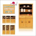 食器棚 ミニ 収納 スリム 完成品 ダイニングボード 食器収納 キッチン収納 台所収納 引き戸 木製 日本製 カントリー 安い