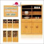 ショッピング食器 食器棚 ミニ 収納 スリム 完成品 ダイニングボード 食器収納 キッチン収納 台所収納 引き戸 木製 日本製 カントリー 安い