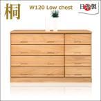 チェスト ローチェスト タンス 4段 国産 日本製 収納 リビングチェスト 木製 家具 完成品 桐タンス 安い