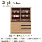 食器棚 完成品 日本製 90cm 収納 スリム ダイニングボード 食器収納 キッチン収納 台所収納 引き戸 木製 安い