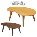センターテーブル テーブル 木製 120 ローテーブル シンプルモダン ビーンズ型 豆型 リビングテーブル cafe 北欧 安い