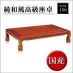座卓 センターテーブル ローテーブル 純和風 150  木製 リビングテーブル 木目 国産品     家具