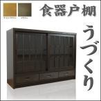 食器棚 和風食器棚 飾り棚 リビング収納 サイドボード 戸棚 水屋 水屋箪笥 桐 木製 国産 日本製 幅120 伝統技法のうづくり   家具